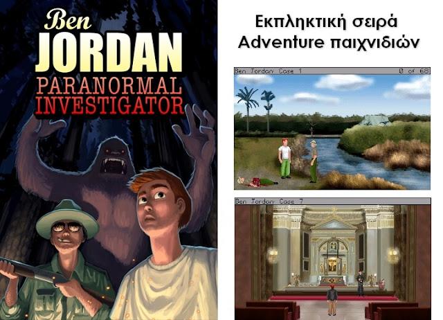 «Ben Jordan: Paranormal Investigator»: Δωρεάν Adventure σειρά παιχνιδιών