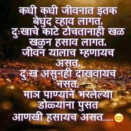 Whatsapp Love Status In Marathi one line ;)