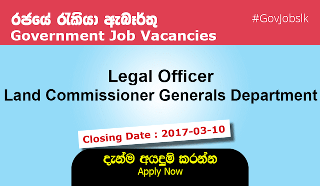 Sri Lankan Government Job Vacancies at Land Commissioner Generals Department for Legal Officer
