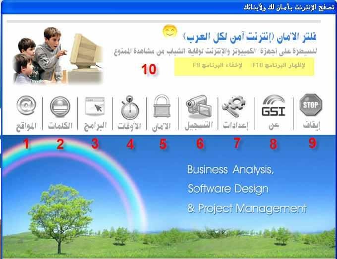 تحميل برنامج حجب المواقع الاباحية golden filter 2012 مجانا