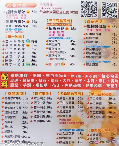 臺中大里|劉大爺豆花.刨冰.甜品大里店|傳統手工自製|吃甜品好心情@一起趴趴照