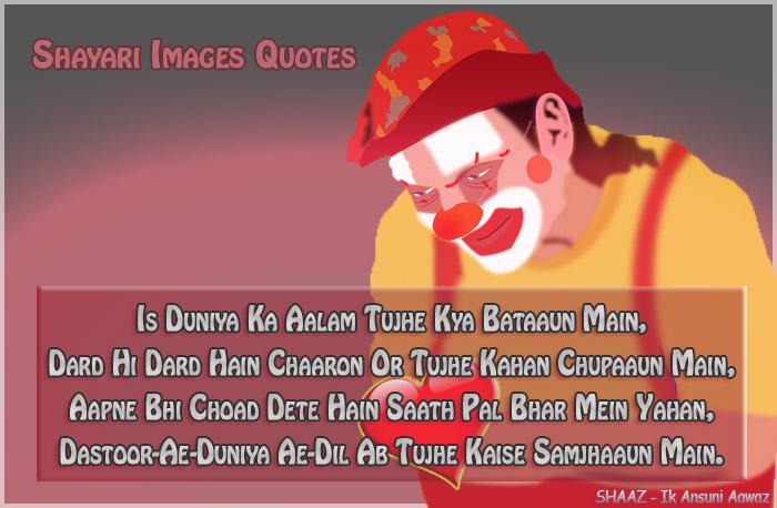 duniya ka aalam tujhe kya bataaun main sad shayari images