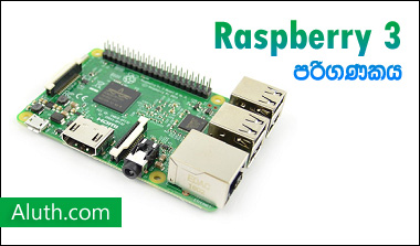 http://www.aluth.com/2016/07/raspberry-pi-3-mini-pc.html
