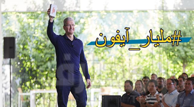 رسميا .. شركة آبل تحقق المبيعة رقم مليار لهاتفها  الآيفون !!