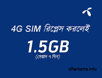 Grameenphone-1.5-GB-Free-Internet-for-4G-sim-Replacement