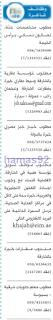 وظائف جريدة الخليج الامارات السبت 18-02-2017
