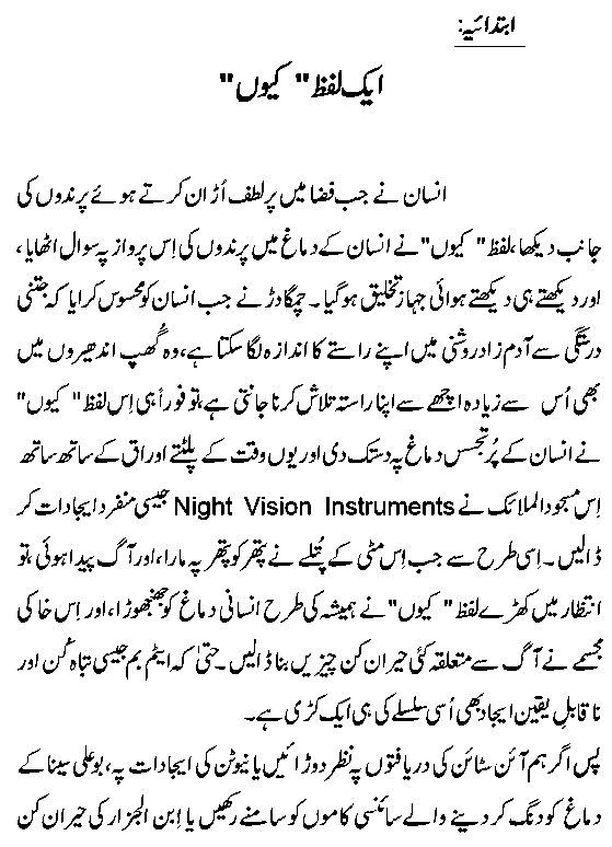 Urdu PDF Book Aik Lafz Kiyon