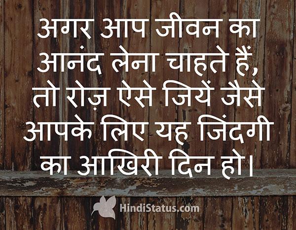 If You Want to Enjoy Life - HindiStatus