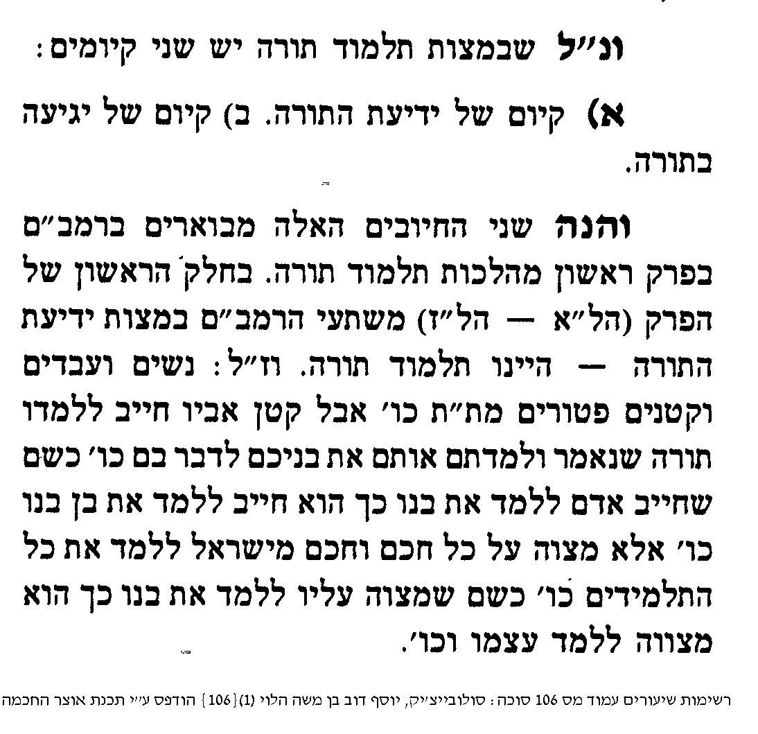 Mevakesh Lev: Two Aspects Of Talmud Torah