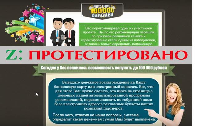 """""""Получить вознаграждение в сумме"""" до 100 000 рублей."""