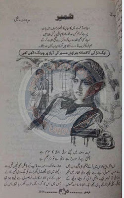 Zameer novel by Sabahat Rafique