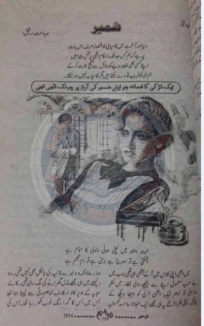 Zameer novel by Sabahat Rafique Online Reading