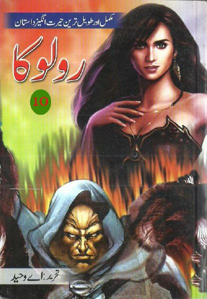 Roloka Part 10 By A. Waheed Pdf Free Download