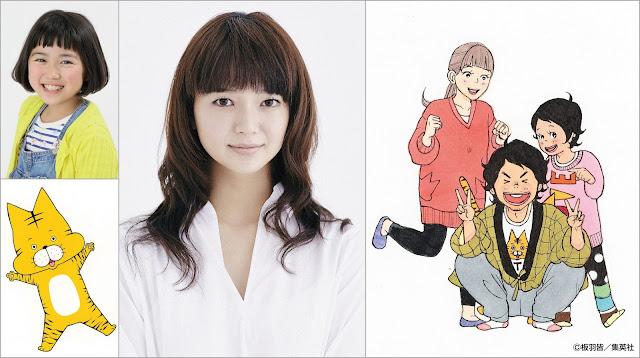Tora-san ganha filme live-action com Mikako Tabe