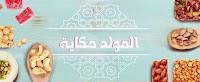 صور حلاوه المولد 2019 خلفيات حلاوة المولد النبوي