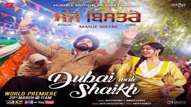 Dubai Wale Shaikh Gippy Grewal | Nimrat Khaira | Punjabi Song