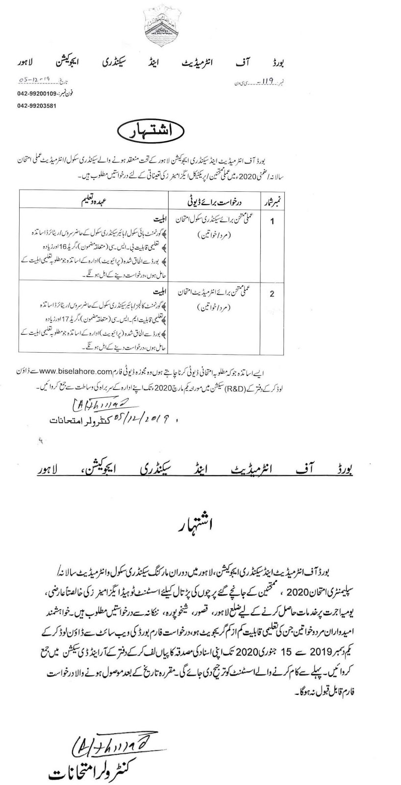 Metric Board Paper Checking Jobs 2020 Apply Now bise lahore 9th result 2019 bise lahore roll number slip 2019 bise lahore matric result 2019 bise lahore result 2019 paper checking jobs in lahore board bise lahore 2nd year result 2019 bise lahore paper checking jobs lahore board jobs 2019