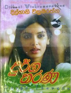durga tharana sinhala novel