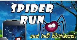 http://www.aluth.com/2014/12/spider-run-android-game.html