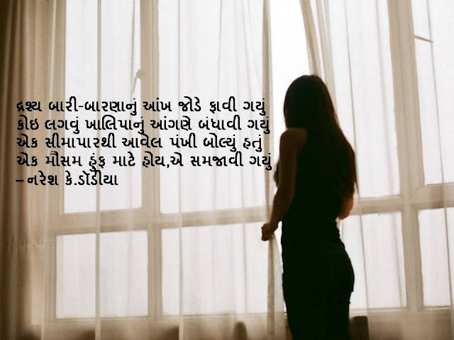 द्रश्य बारी-बारणानुं आंख जोडे फावी गयुं Gujarati Muktak By Naresh K. Dodia