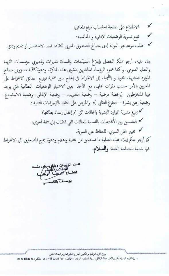 مراسلة وزارية في شأن توزيع بطائق الانخراط بالصندوق المغربي للتقاعد على موظفي التعليم