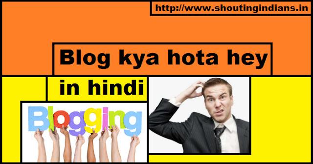 Blog kya hota hey hindi me