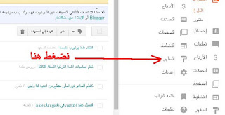 طريقة تقسيم المدونة بلوجر بعد تنصيب القالب