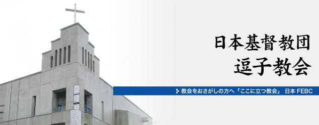 日本基督教団逗子教会