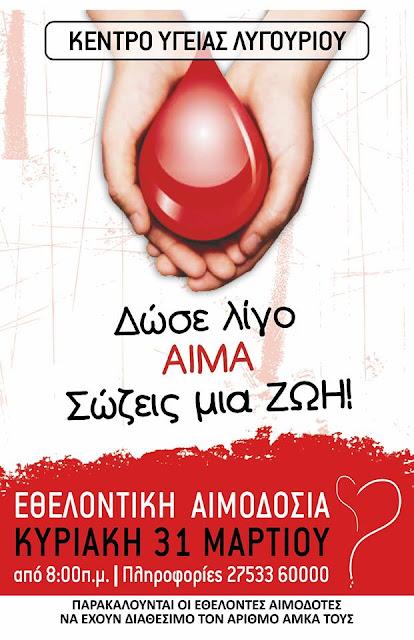 Εθελοντική αιμοδοσία στο Κέντρο Υγείας Λυγουριού