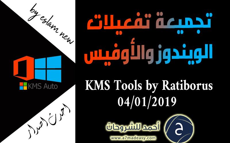 تجميعة تفعيلات الويندوز والأوفيس KMS Tools by Ratiborus 04