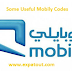 How to find your own Mobily number without Balance
