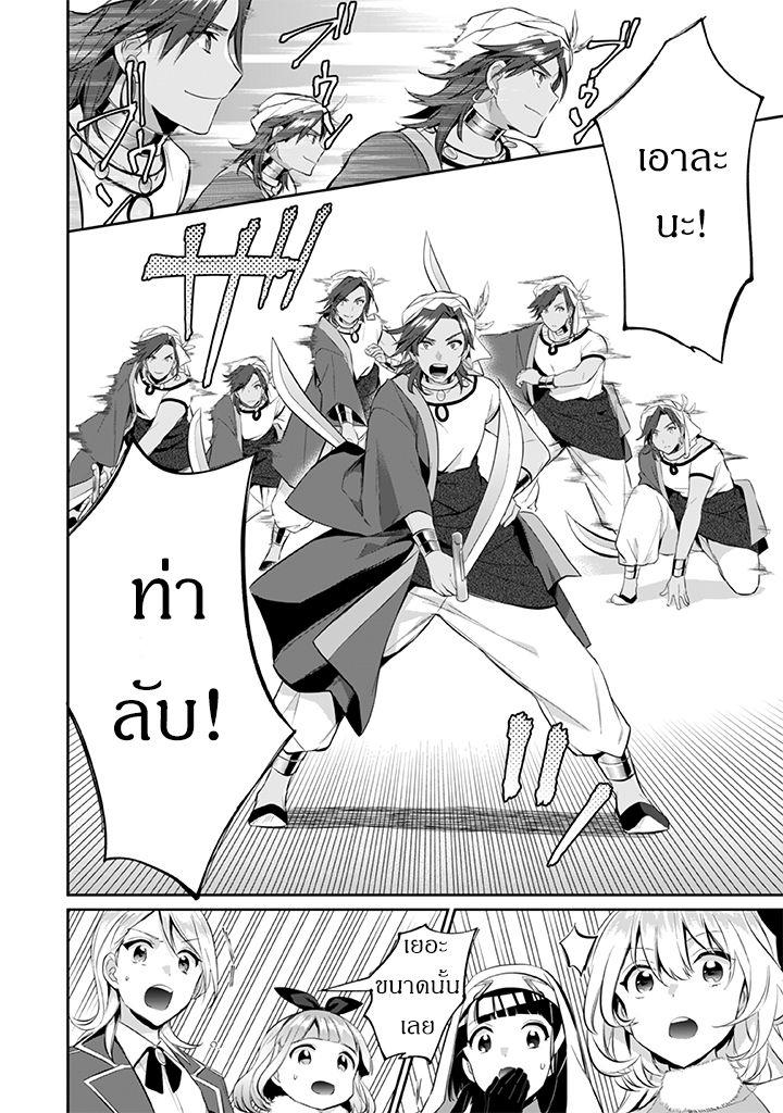 อ่านการ์ตูน Jimi na Kensei wa Sore Demo Saikyou desu ตอนที่ 18 หน้าที่ 8