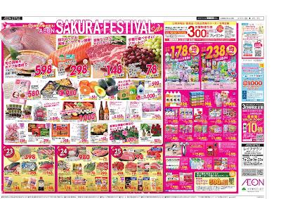 3/23〜3/25 SAKURA Festival