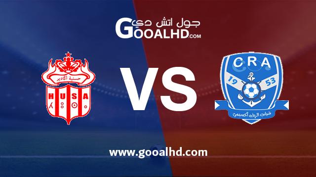 يلا شوت الجديد مشاهدة مباراة شباب الريف الحسيمي وحسنية اكادير بث مباشر بتاريخ 28-01-2019 الدوري المغربي