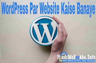 wordpress par blog (website) kaise banaye complete details in hindi