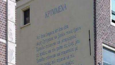 Εκπληκτικό: Ποίημα του Καβάφη κοσμεί κτίριο στην Ολλανδία