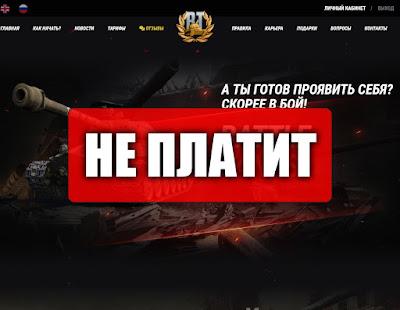 Скриншоты выплат с игры battle-tanks.games