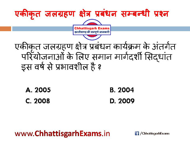 Chhattisgarh Exams Questions adeo