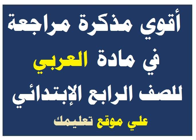 مذكرة شرح ومراجعة اللغة العربية للصف الرابع الإبتدائي الترم الأول والثاني 2019
