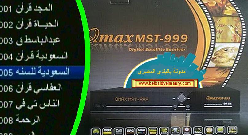 حمل احدث ملف قنوات عربى متحرك لرسيفرات كيوماكس H3-H3plus-H4plus-H5-H6-H7-H1g3-h2Mini-h1Plus بكل جديد من القنوات حتى تاريخ اليوم