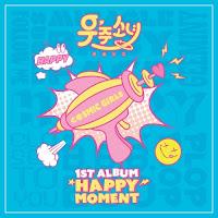 Download Mp3, MV, Lyrics WJSN (Cosmic Girls) - Mr. BADBOY