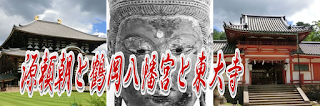 源頼朝と鶴岡八幡宮と東大寺