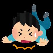 転ぶ子供のイラスト