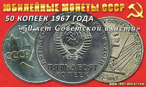 Пятьдесят оттенков стоимости 50 копеек 1967 года (50 лет Советской власти), или 3 миллиона за полтинник!
