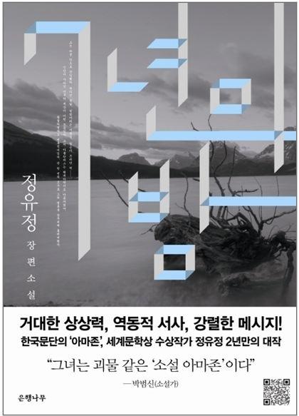 Sinopsis Night of 7 Years /  7년의 밤 (2016) - Film Korea