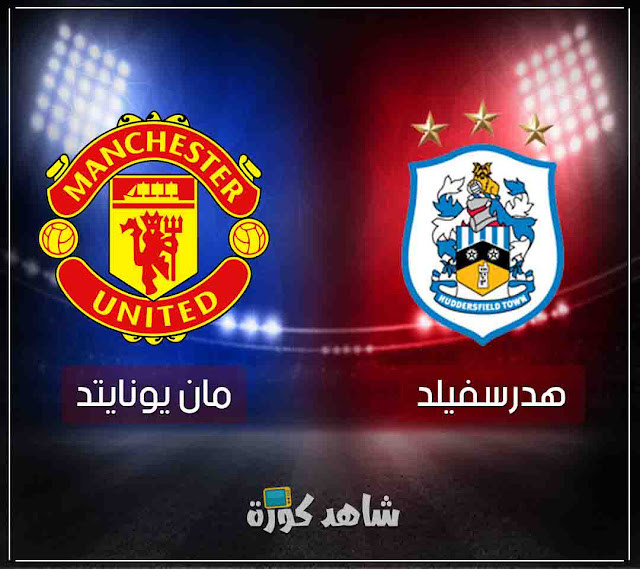 man-united-vs-hudderfield
