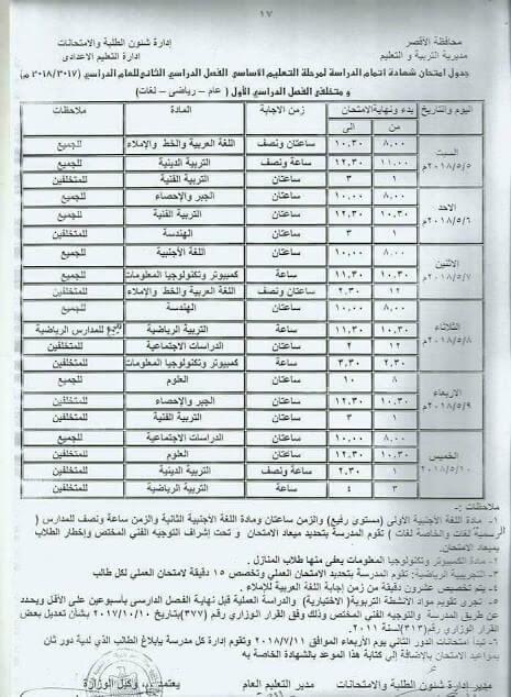 جدول امتحانات الصف الثالث الاعدادى 2018 الترم الثاني محافظة الأقصر