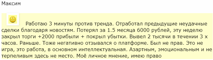 Отзыв от Максима