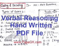Verbal रीजनिंग सभी विषय सहित Hand Written नोट्स PDF in Hindi