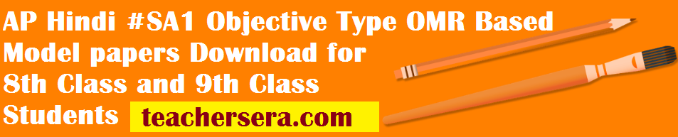 AP Hindi #SA1 (#Summative 1/Summative Assessment1/SA-1) Objective Type OMR Based Model papers Download for 8th Class and 9th Class Students
